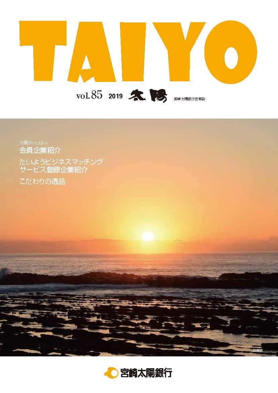 「太陽」VOL85 特集・・・開運・商売繁盛・勝負運向上「宮崎の神社めぐり」など