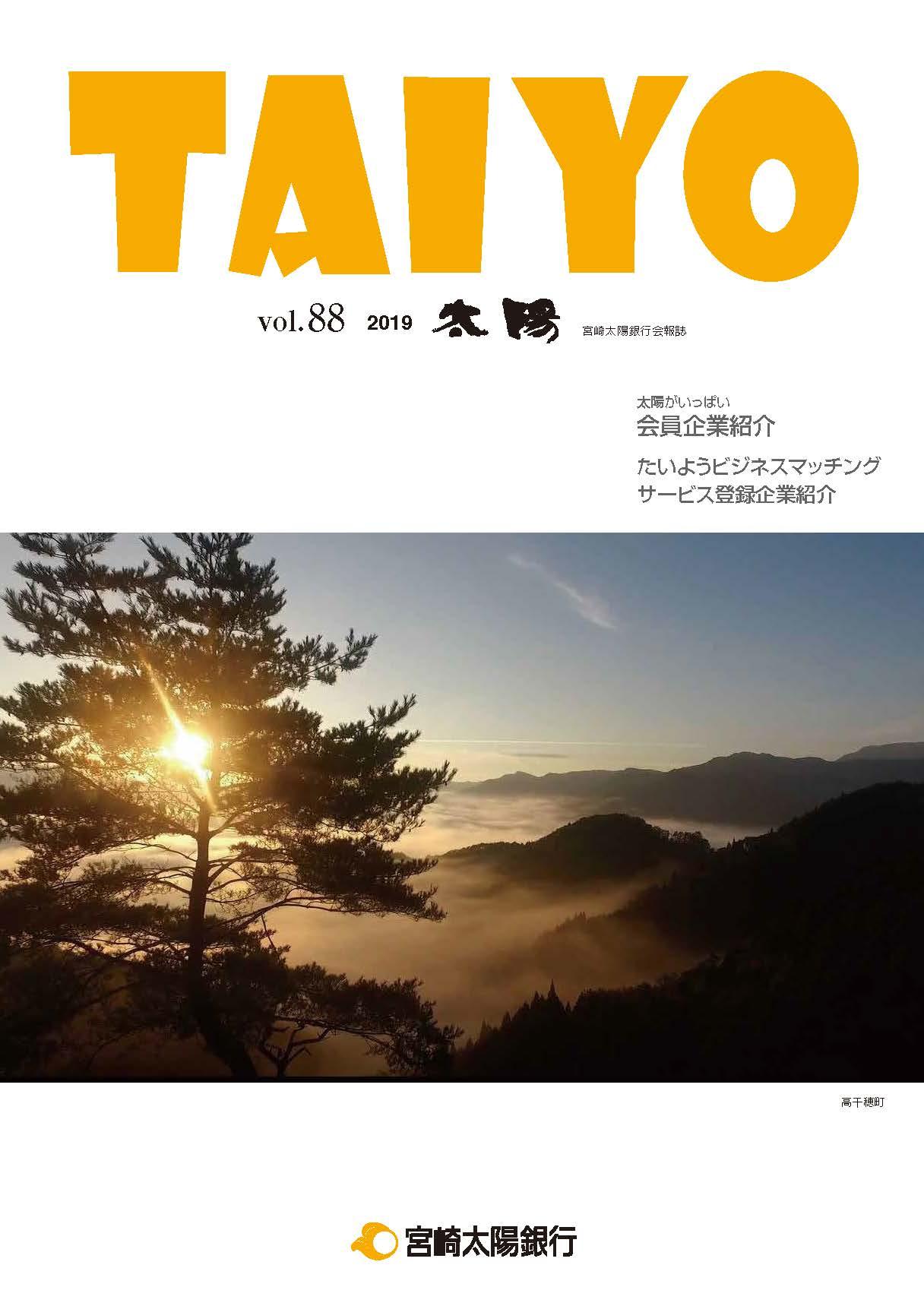 「太陽」VOL88 太陽がいっぱいシリーズ106企業紹介・・・「WAGEN」など