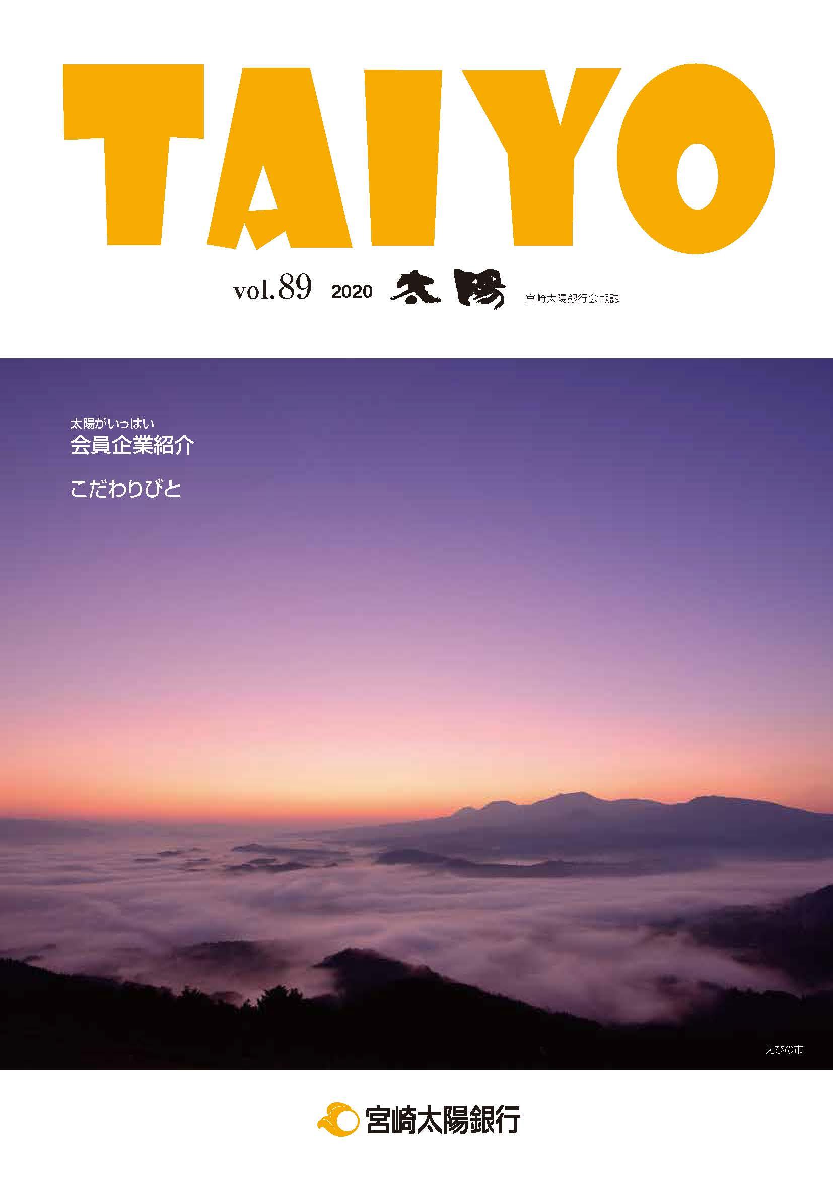 「太陽」VOL89 特集・・・南九州が舞台!?『日本書紀』完成から1300年など