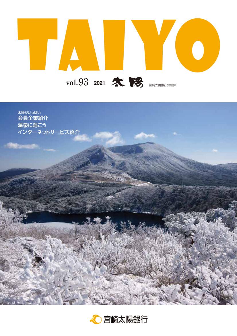 「太陽」VOL93 特集・・・南九州の名湯を紹介、温泉に湯こう!など